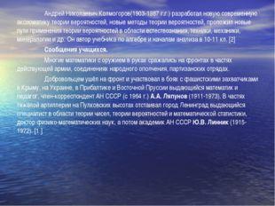 Андрей Николаевич Колмогоров(1903-1987 г.г.) разработал новую современную ак