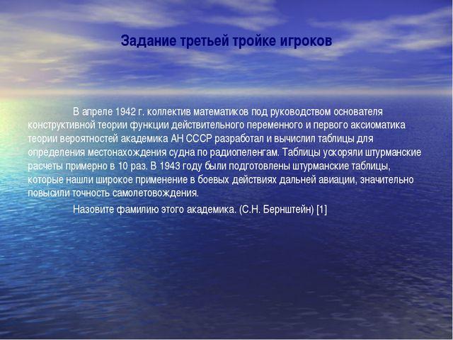 Задание третьей тройке игроков  В апреле 1942 г. коллектив математиков под...