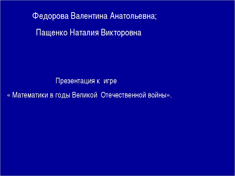 Федорова Валентина Анатольевна; Пащенко Наталия Викторовна Презентация к игр...