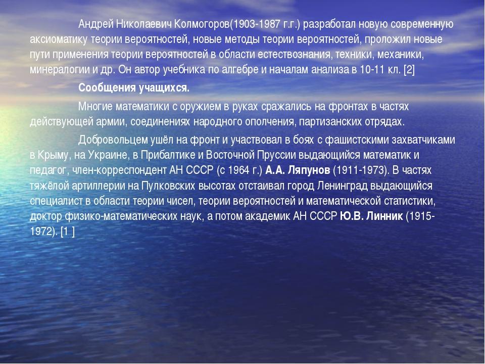 Андрей Николаевич Колмогоров(1903-1987 г.г.) разработал новую современную ак...
