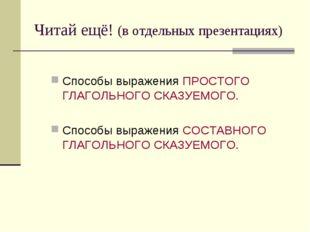 Читай ещё! (в отдельных презентациях) Способы выражения ПРОСТОГО ГЛАГОЛЬНОГО