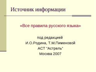 Источник информации «Все правила русского языка» под редакцией И.О.Родина, Т.