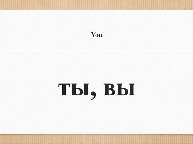 You ты, вы