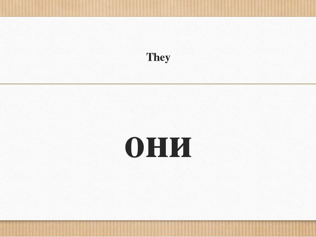 They они