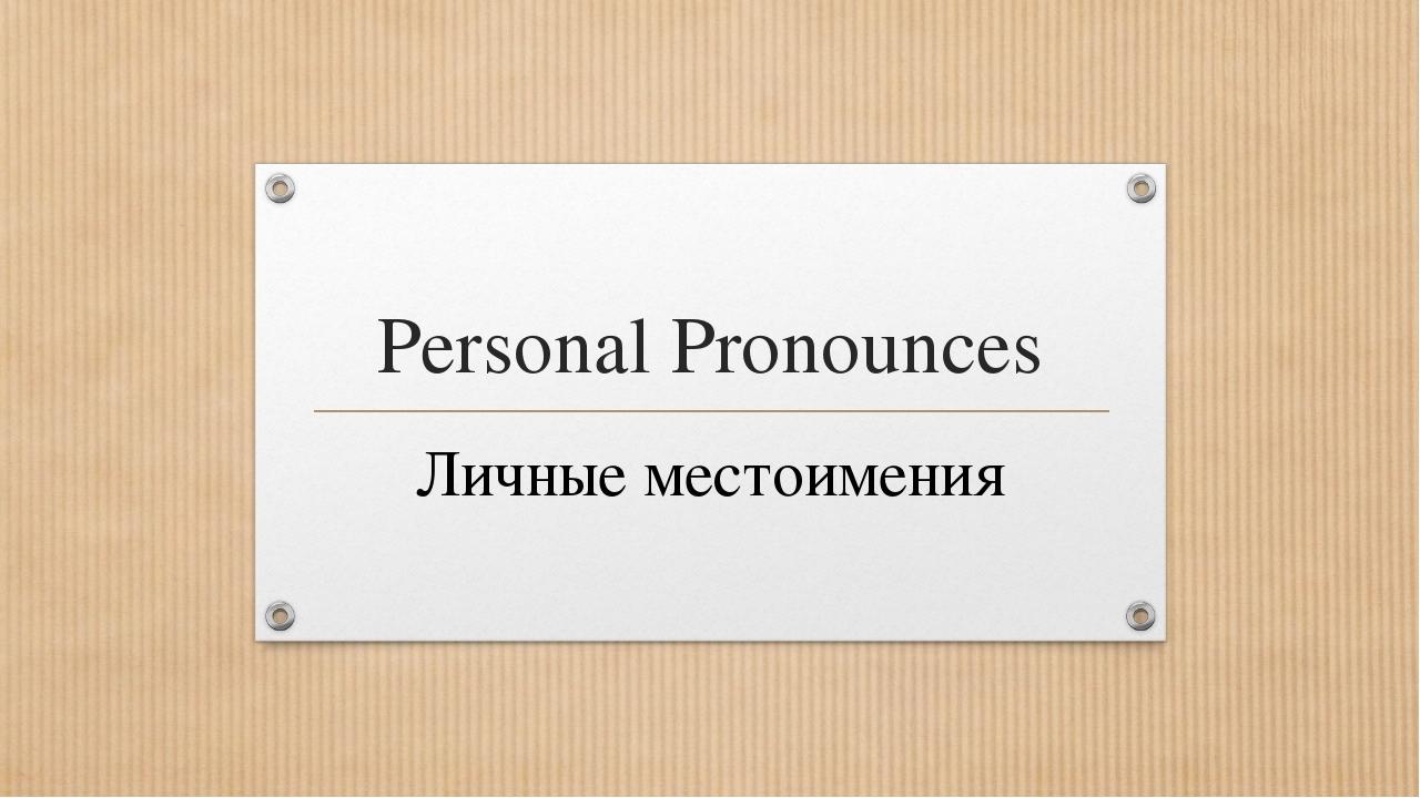 Personal Pronounces Личные местоимения