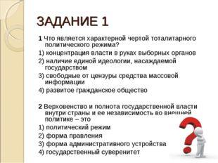 ЗАДАНИЕ 1 1 Что является характерной чертой тоталитарного политического режим