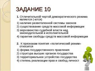 ЗАДАНИЕ 10 1. Отличительной чертой демократического режима является (-ются) 1