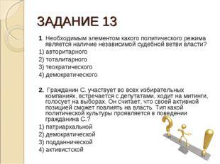 ЗАДАНИЕ 13 1. Необходимым элементом какого политического режима является нали