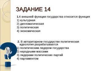 ЗАДАНИЕ 14 1.К внешней функции государства относится функция 1) культурная 2)