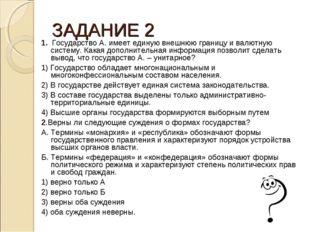 ЗАДАНИЕ 2 1. Государство А. имеет единую внешнюю границу и валютную систему.