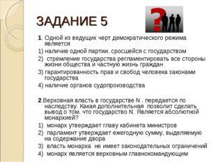 ЗАДАНИЕ 5 1. Одной из ведущих черт демократического режима является 1) наличи