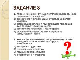 ЗАДАНИЕ 8 1. Какая из названных функций является внешней функцией современног