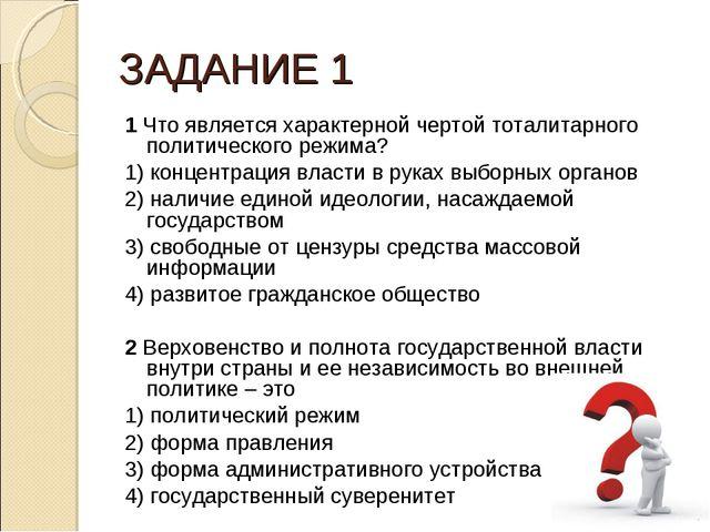 ЗАДАНИЕ 1 1 Что является характерной чертой тоталитарного политического режим...