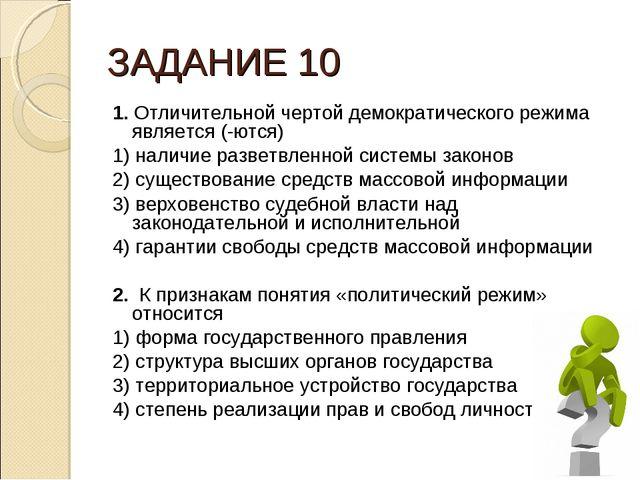 ЗАДАНИЕ 10 1. Отличительной чертой демократического режима является (-ются) 1...