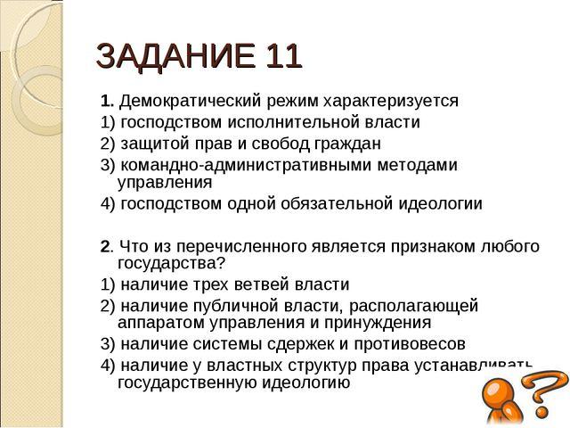 ЗАДАНИЕ 11 1. Демократический режим характеризуется 1) господством исполнител...