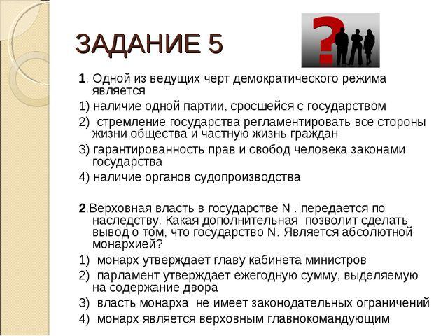 ЗАДАНИЕ 5 1. Одной из ведущих черт демократического режима является 1) наличи...