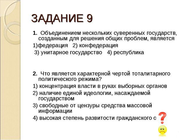 ЗАДАНИЕ 9 1. Объединением нескольких суверенных государств, созданным для реш...