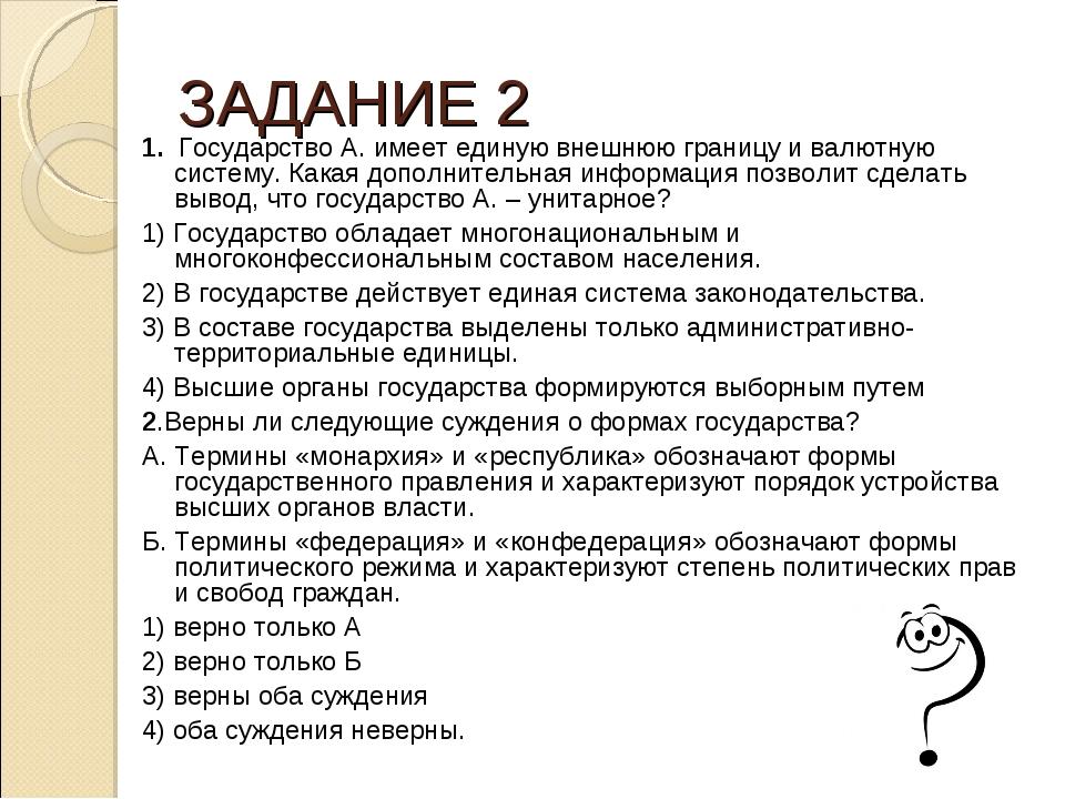 ЗАДАНИЕ 2 1. Государство А. имеет единую внешнюю границу и валютную систему....