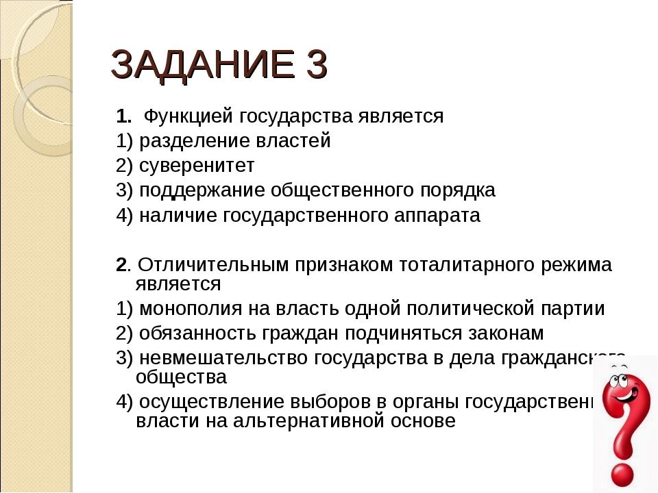 ЗАДАНИЕ 3 1. Функцией государства является 1) разделение властей 2) суверенит...