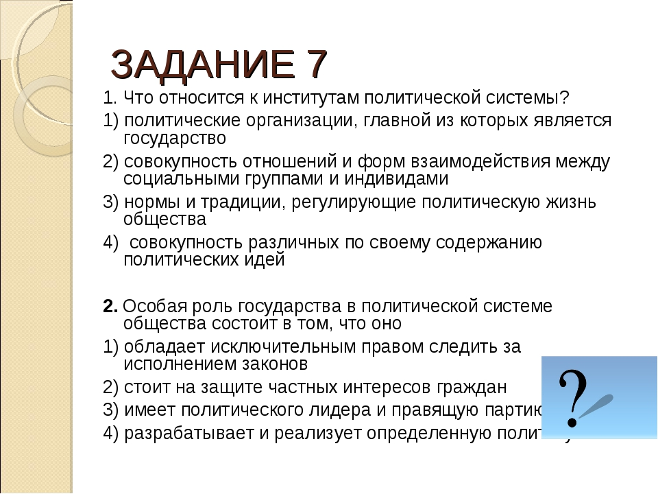 ЗАДАНИЕ 7 1. Что относится к институтам политической системы? 1) политические...