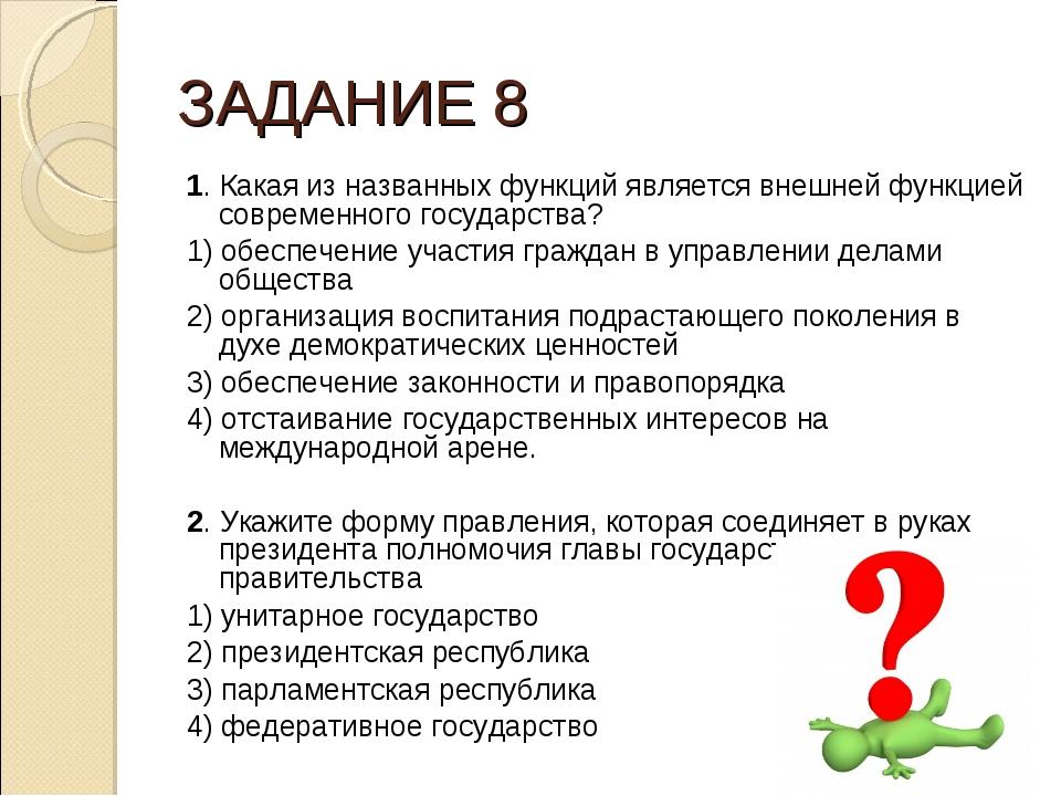 ЗАДАНИЕ 8 1. Какая из названных функций является внешней функцией современног...