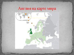 Англия на карте мира