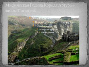 Мифическая Родина Короля Артура – замок Тинтагель