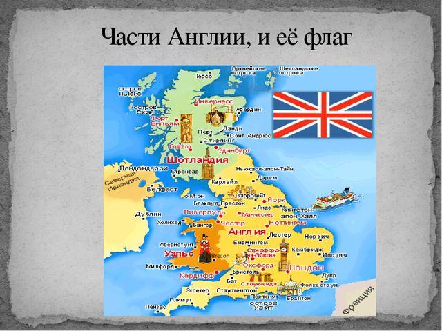Части Англии, и её флаг