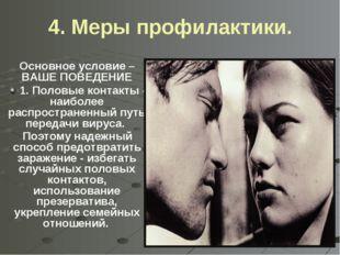 4. Меры профилактики. Основное условие – ВАШЕ ПОВЕДЕНИЕ 1. Половые контакты -