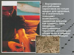 2. Внутривенно употребление наркотиков не только вредно для здоровья, но и зн