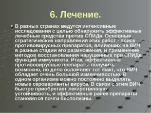 6. Лечение. В разных странах ведутся интенсивные исследования с целью обнаруж