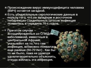 Происхождение вирус иммунодефицита человека (ВИЧ) остается загадкой. Есть убе