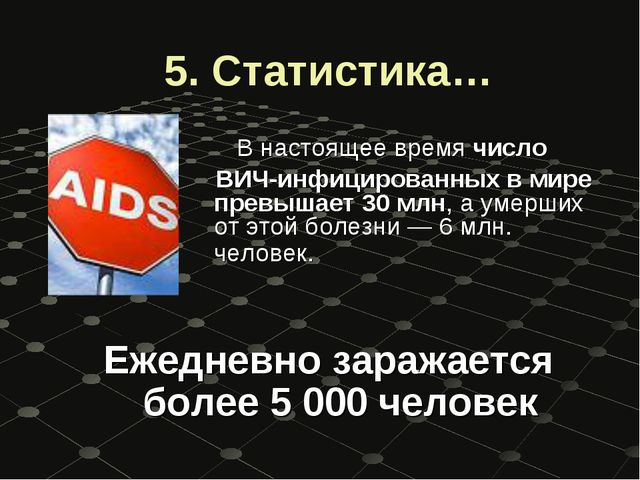 5. Статистика… В настоящее время число ВИЧ-инфицированных в мире превышает 30...