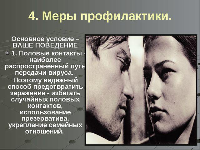 4. Меры профилактики. Основное условие – ВАШЕ ПОВЕДЕНИЕ 1. Половые контакты -...