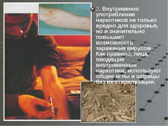 2. Внутривенно употребление наркотиков не только вредно для здоровья, но и зн...