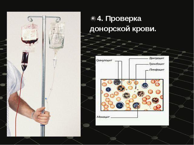 4. Проверка донорской крови.