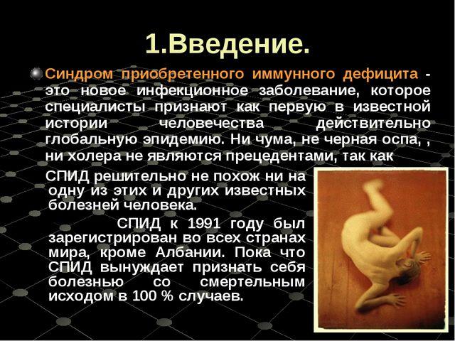 1.Введение. Синдром приобретенного иммунного дефицита - это новое инфекционно...