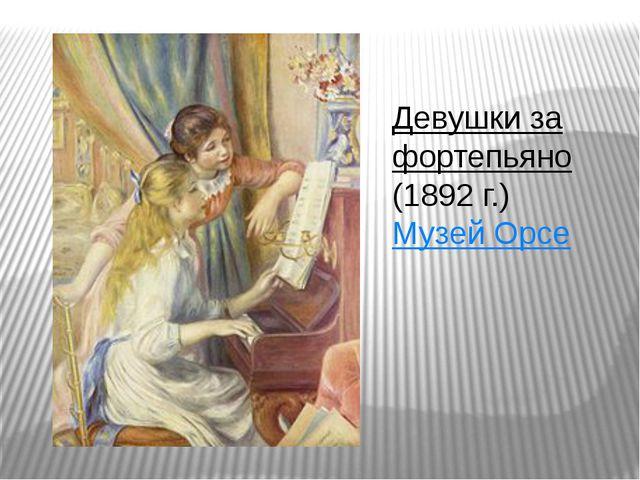 Девушки за фортепьяно (1892 г.) Музей Орсе