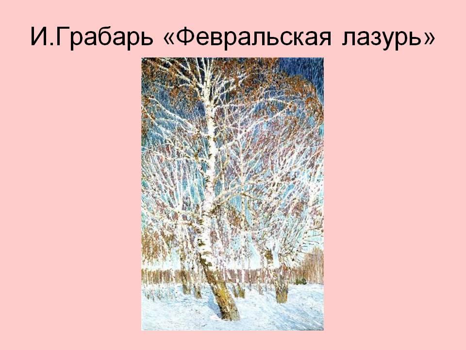 http://900igr.net/datas/literatura/Urok-po-Eseninu/0008-008-I.Grabar-Fevralskaja-lazur.jpg