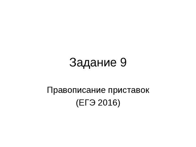 Задание 9 Правописание приставок (ЕГЭ 2016)