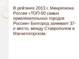 В рейтинге 2013 г. Минрегиона России «ТОП-50 самых привлекательных городов Ро