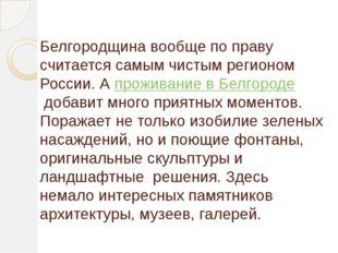 Белгородщина вообще по праву считается самым чистым регионом России. Апрожив