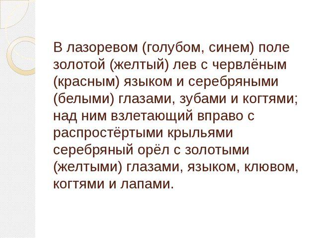 В лазоревом (голубом, синем) поле золотой (желтый) лев с червлёным (красным)...