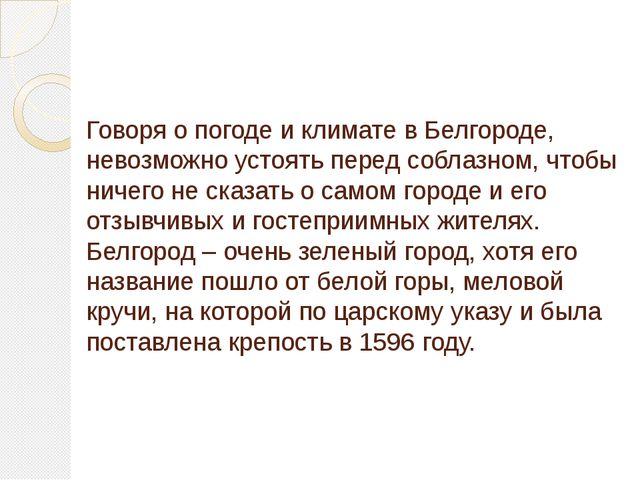 Говоря о погоде и климате в Белгороде, невозможно устоять перед соблазном, чт...