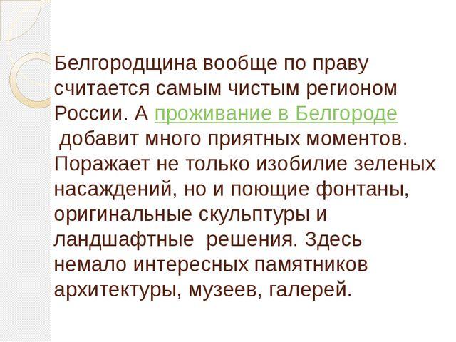 Белгородщина вообще по праву считается самым чистым регионом России. Апрожив...
