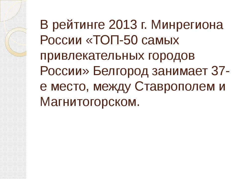 В рейтинге 2013 г. Минрегиона России «ТОП-50 самых привлекательных городов Ро...