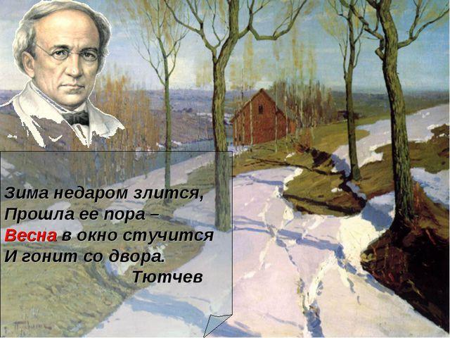 Зима недаром злится, Прошла ее пора – Весна в окно стучится И гонит со двора....