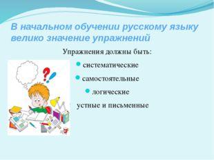 В начальном обучении русскому языку велико значение упражнений Упражнения до