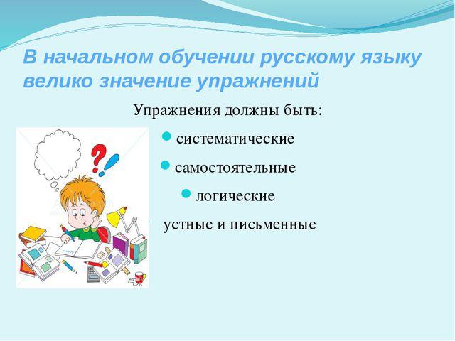 В начальном обучении русскому языку велико значение упражнений Упражнения до...