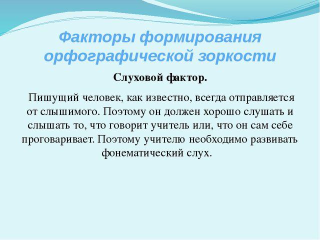 Факторы формирования орфографической зоркости Слуховой фактор. Пишущи...
